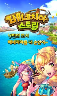 베네치아스토리 소셜 for KAKAO - screenshot thumbnail