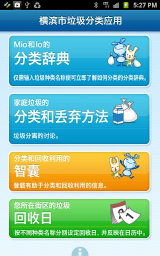 横滨市垃圾分类应用