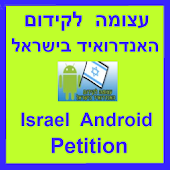Israel Android Petition