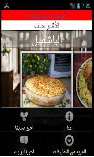تحميل تطبيق طبخات ووصفات عربية