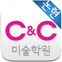논현씨앤씨 미술학원 icon