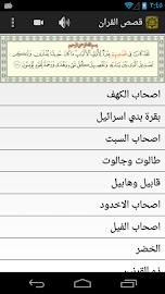 قصص القران الكريم Screenshot 2