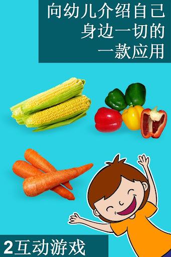 孩子们的的蔬菜