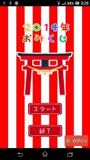 2014年おみくじ