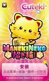 招财猫 可愛 Maneki Neko Cuteki