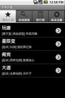 Screenshot of 千寻小说