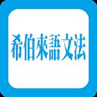 希伯來語文法(1) icon
