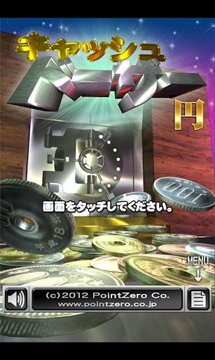 キャッシュドーザー 円