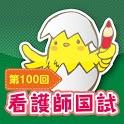 第100回看護師国試 icon