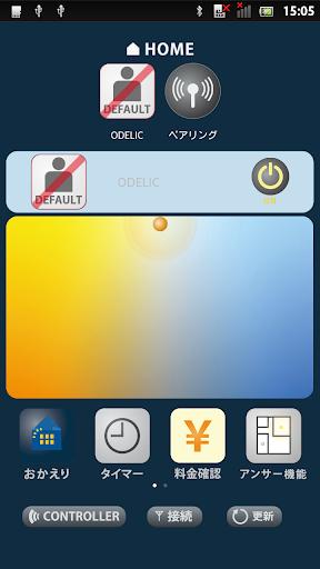 【2013年度版】LEDシーリングライトリモコン