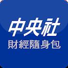 財經隨身包 icon