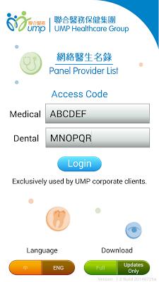 UMP服務點 - screenshot