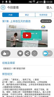 靈情日記 - screenshot