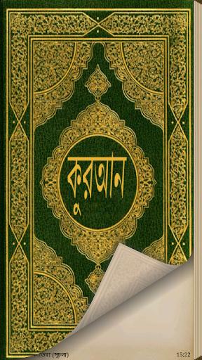 কুরআন Quran in Bengali