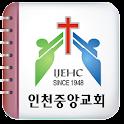 인천중앙교회