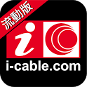 i-cable.com流動版 icon
