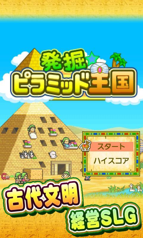 【体験版】発掘ピラミッド王国 Lite screenshot #5