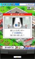 Screenshot of 開幕!!パドックGP