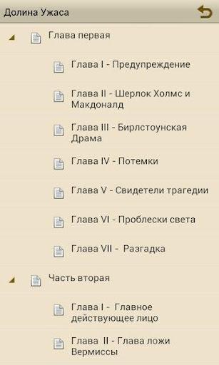 【免費書籍App】Шерлок Холмс - Долина Ужаса-APP點子