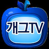 짬짬이 개그TV - 개콘 코빅 웃찾사를 짬짬이~^^