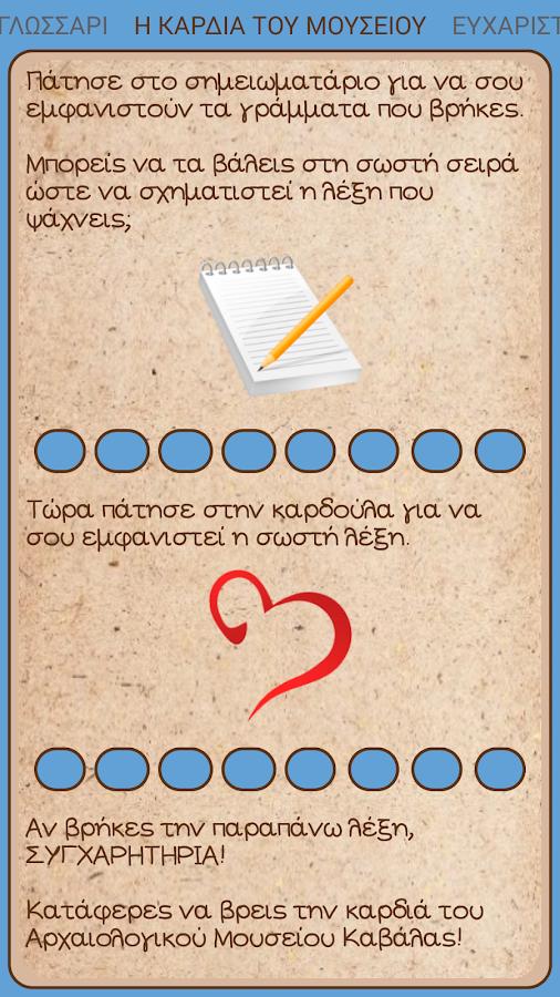 Η καρδιά του Μου…, VivEduGames - screenshot