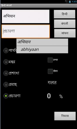 Learn Hindi Bengali