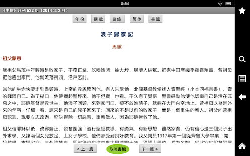 中信月刊 Chinese Today 2011-Latest- screenshot thumbnail