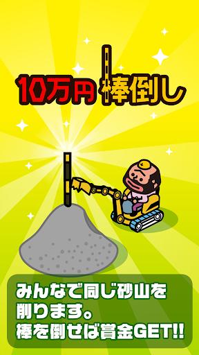 10万円棒倒し