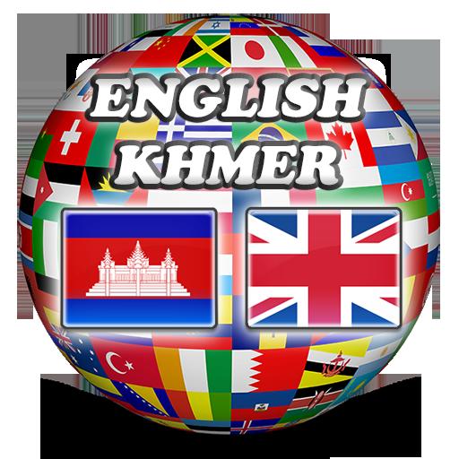 English Khmer Dictionary