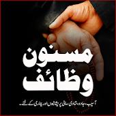 Masnoon Wazaif