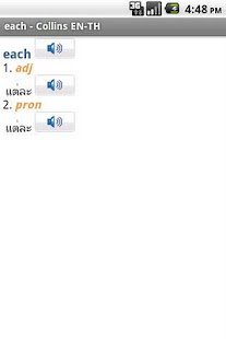 Thai<>English Dictionary TR - screenshot thumbnail