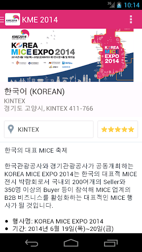 KOREA MICE EXPO 2014
