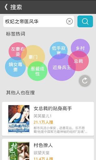 【免費書籍App】【热门小说】重生天才医女-APP點子