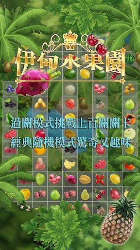 伊甸水果園 - Fruit Eden