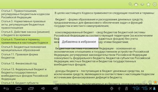 玩免費書籍APP|下載Бюджетный кодекс РФ app不用錢|硬是要APP