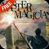 (무료소설) 퓨전 판타지소설 ☞ 마법조사