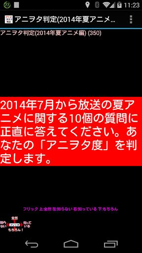 アニヲタ判定 2014年夏アニメ初級編