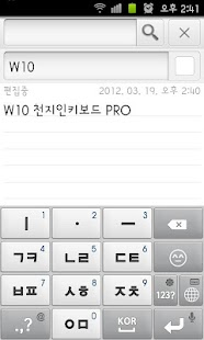 W10 Keyboard PRO-Trial[Korean] - screenshot thumbnail