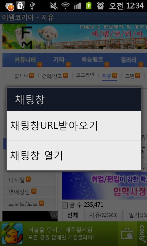 에펨코리아 - screenshot