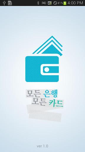 모든은행 모든카드-한국의 은행 카드 증권앱을 한눈에