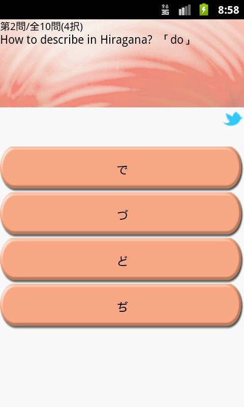 Hiragana Training Drill【FREE】 - screenshot