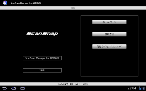 ScanSnap Manager for ARROWS screenshot 3