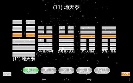 【免費娛樂App】UniverseSangi-易用算木-APP點子