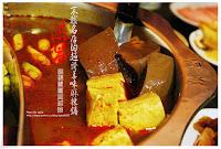 洪昌麻辣鍋