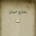 Mafateh Al Jenan download