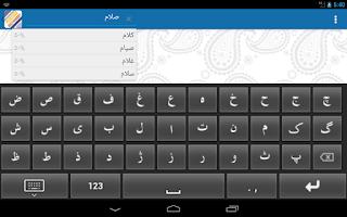 Screenshot of aFarsi: Persian Dictionary