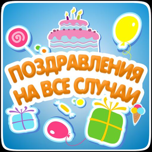 Приложения с поздравления с днем рождения