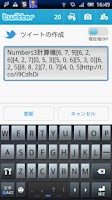 Screenshot of ナンバーズ3計算機