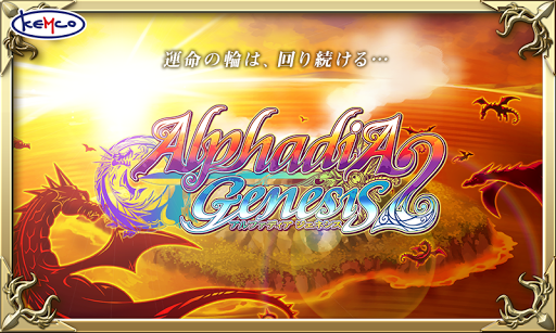RPG アルファディア ジェネシス2 - KEMCO