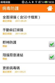 行動防毒 Antivirus APK screenshot thumbnail 2